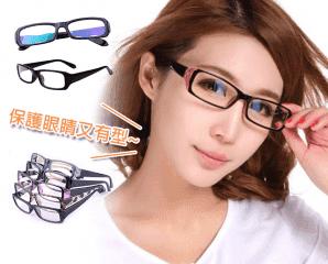 防輻射抗藍光眼鏡,限時2.1折,今日結帳再享加碼折扣