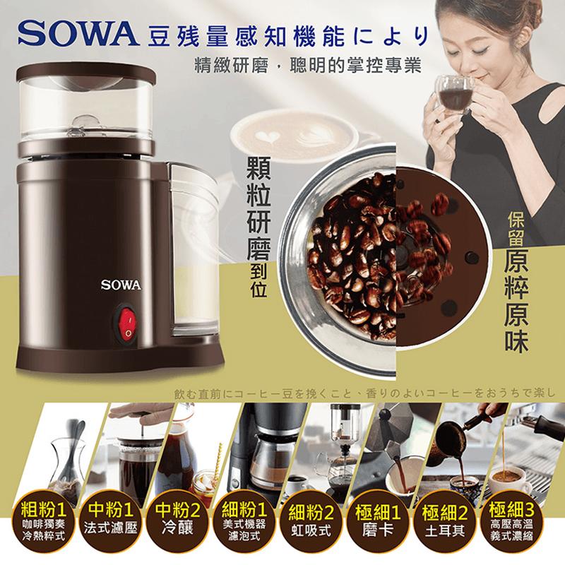 首華SOWA八段研磨磨豆機SJE-KYR150/SCO-KYR0501,今日結帳再打85折!