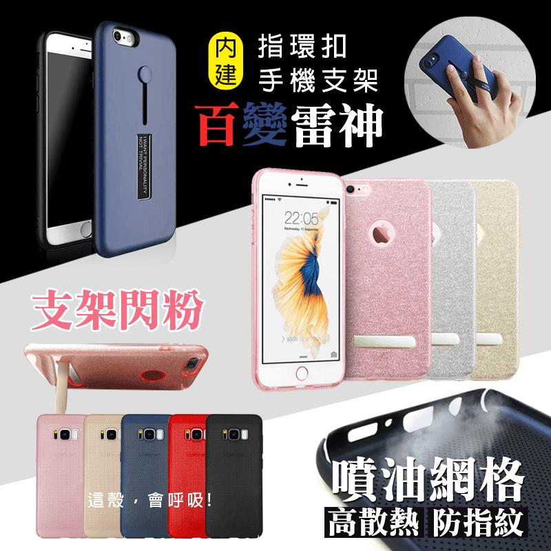 o-one功能型iPhone專用手機殼,今日結帳再打85折!