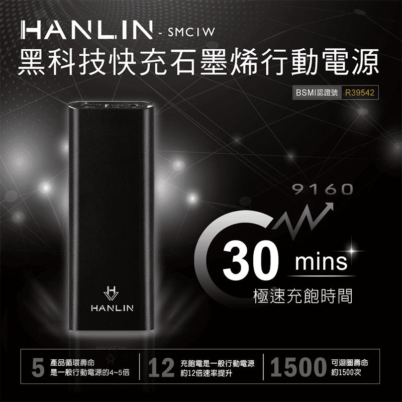 HANLIN創新石墨烯快充行動電源SMC1W,限時破盤再打82折!