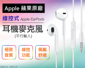 蘋果原廠線控耳機麥克風,限時4.2折,今日結帳再享加碼折扣