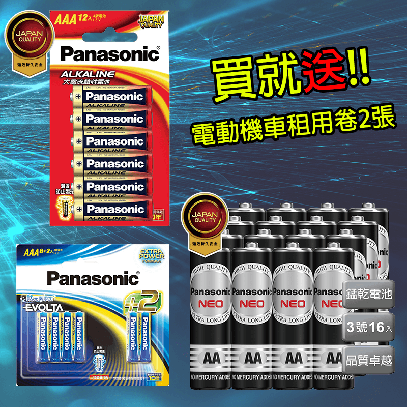 Panasonic高效電池系列,限時6.6折,請把握機會搶購!