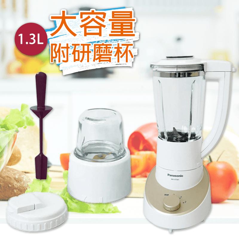 Panasonic國際牌玻璃杯果汁機MX-XT501,限時7.9折,請把握機會搶購!
