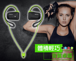 立體聲運動型藍芽耳機,限時4.7折,今日結帳再享加碼折扣