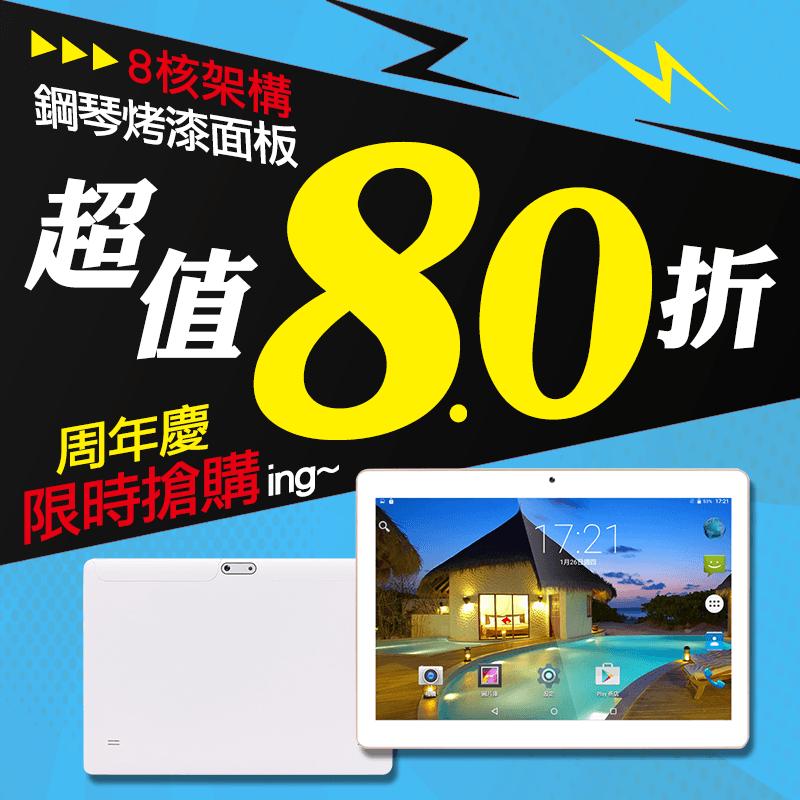 SuperPad四核心平板電腦GTX-961,本檔全網購最低價!