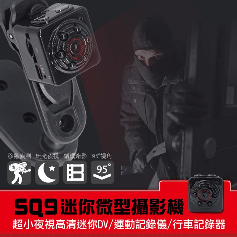 FYSHOP迷你骰型高清夜視攝影機SQ9,今日結帳再打85折!