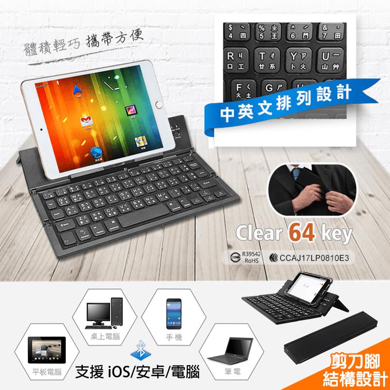 HANLIN摺疊可攜帶藍芽折疊鍵盤ZKB,限時破盤再打8折!