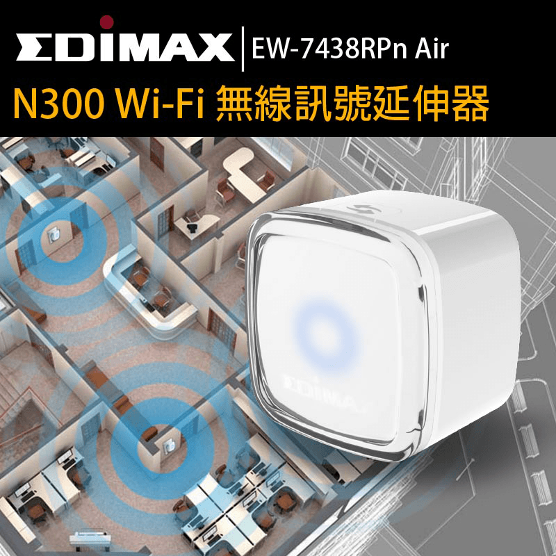 EDIMAX訊舟 Wi-Fi無線訊號延伸器AS-EW-7438RPN-AIR,限時5.7折,請把握機會搶購!