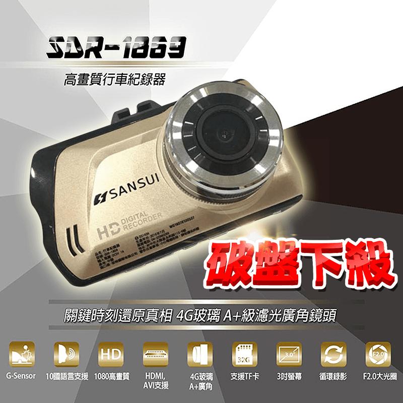 日本Sansui 山水FHD行車紀錄器SDR-1869,限時破盤再打82折!