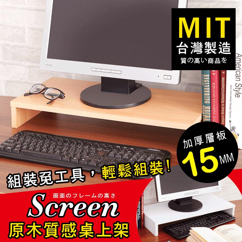 簡單生活木製桌上螢幕架,今日結帳再打85折!