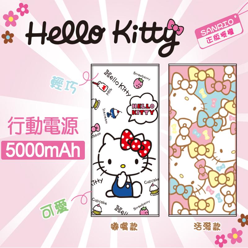 三麗鷗HelloKitty口袋行動電源(xy-5000),今日結帳再打85折!