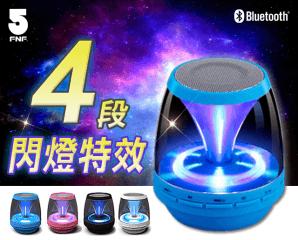七彩極光LED藍牙喇叭,限時2.0折,今日結帳再享加碼折扣