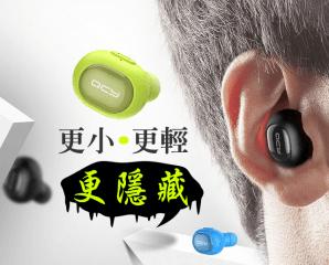迷你隱形無線藍牙耳機,限時4.5折,今日結帳再享加碼折扣