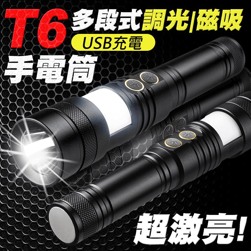 T6多段式調光磁吸手電筒,今日結帳再打85折!