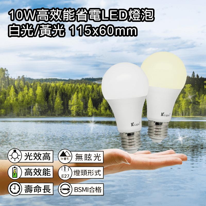 高亮度10W省電LED燈泡,今日結帳再打85折