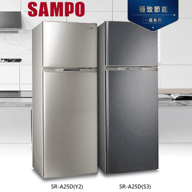 SAMPO 聲寶250L雙門變頻冰箱SR-A25D,本檔全網購最低價!