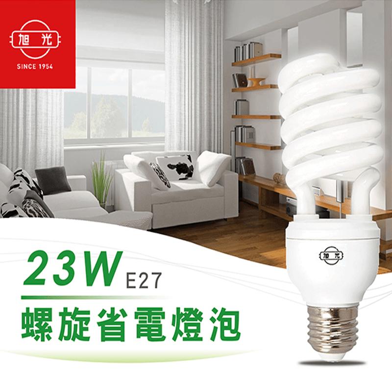 旭光螺旋省電燈泡23W,限時6.8折,請把握機會搶購!
