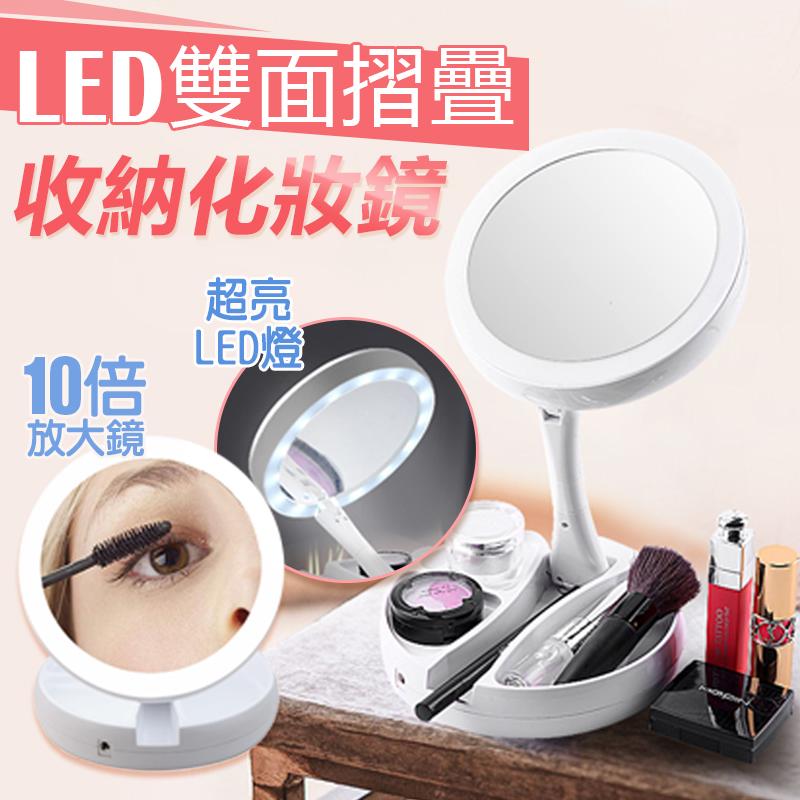 LED雙面摺疊收納化妝鏡,今日結帳再打85折!
