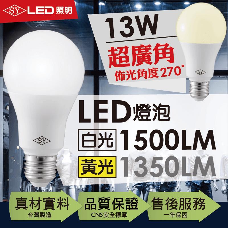 SY聲億台灣製13W超廣角LED燈泡,今日結帳再打85折!