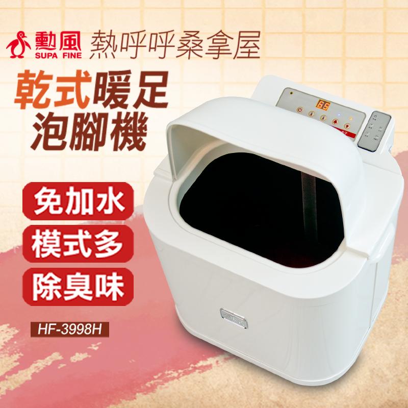 勳風遠紅外線乾式桑拿桶HF-3998H,本檔全網購最低價!