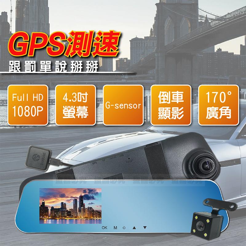 Tiger雙鏡頭GPS行車紀錄器GS3000,今日結帳再打85折!