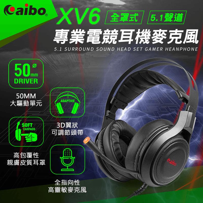 aibo XV6 全罩式5点1声道 专业电竞耳机麦克风,今日结帐再打85折!