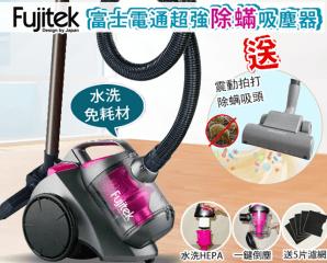 富士電通除蟎強效吸塵器,限時6.2折,今日結帳再享加碼折扣