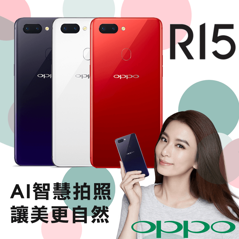 OPPO R15八核心手機128G,本檔全網購最低價!