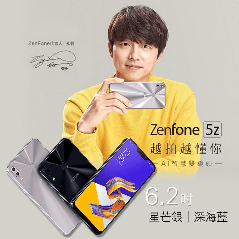 ASUS ZenFone 5Z双卡智慧手机,本档全网购最低价!