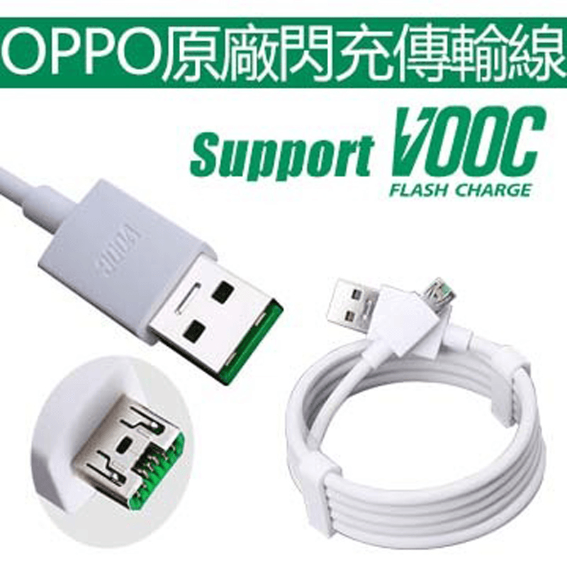 OPPO原廠4A傳輸快充線,限時3.2折,請把握機會搶購!