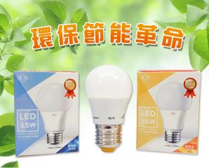 旭光高亮度LED3.5W燈泡,限時6.6折,今日結帳再享加碼折扣