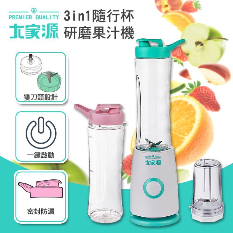 大家源隨行杯研磨果汁機TCY-6716,限時4.7折,請把握機會搶購!