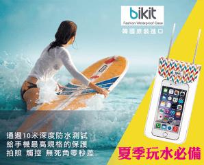 韓國Bikit超強防水袋