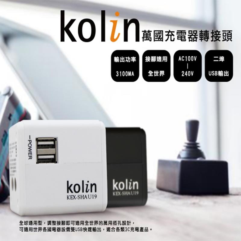 Kolin歌林雙USB萬國充電器轉接頭KEX-SHAU19,限時5.0折,請把握機會搶購!