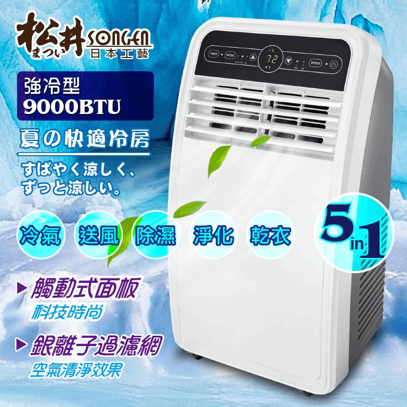 SONGEN松井強冷型五機一體移動冷氣SG-N295C,限時破盤再打82折!