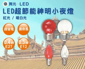 DANCELIGHT舞光LED超省電神明燈泡E120.3R-DH/E120.3W,今日結帳再打85折