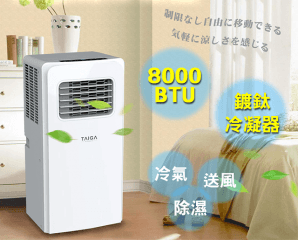 TAIGA 大河雪精靈移動式冷氣機 432G2,限時4.3折,請把握機會搶購!