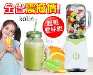 歌林Kolin健康隨鮮雙杯果汁機JE-LNP13,限時5.9折,請把握機會搶購!
