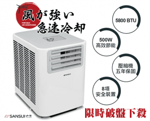 Sansui 山水清淨移動空調冷氣 SAC58,限時6.6折,請把握機會搶購!