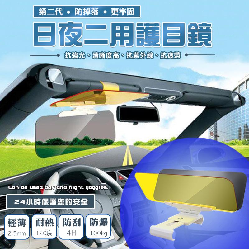新汽車防眩光遮陽護目鏡,限時破盤再打8折!