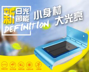 太陽能LED超防水感應燈,限時2.3折