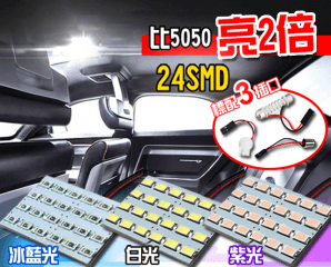 24顆爆亮LED車用板燈,限時2.5折,今日結帳再享加碼折扣