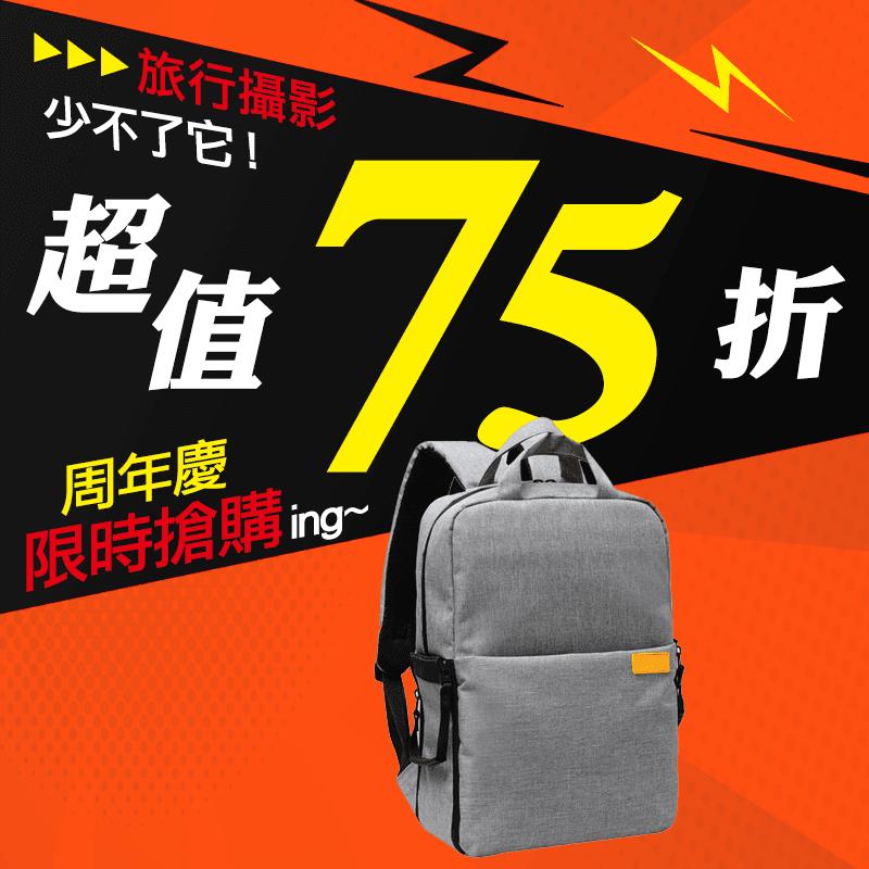 多功能旅行雙肩相機包,本檔全網購最低價!
