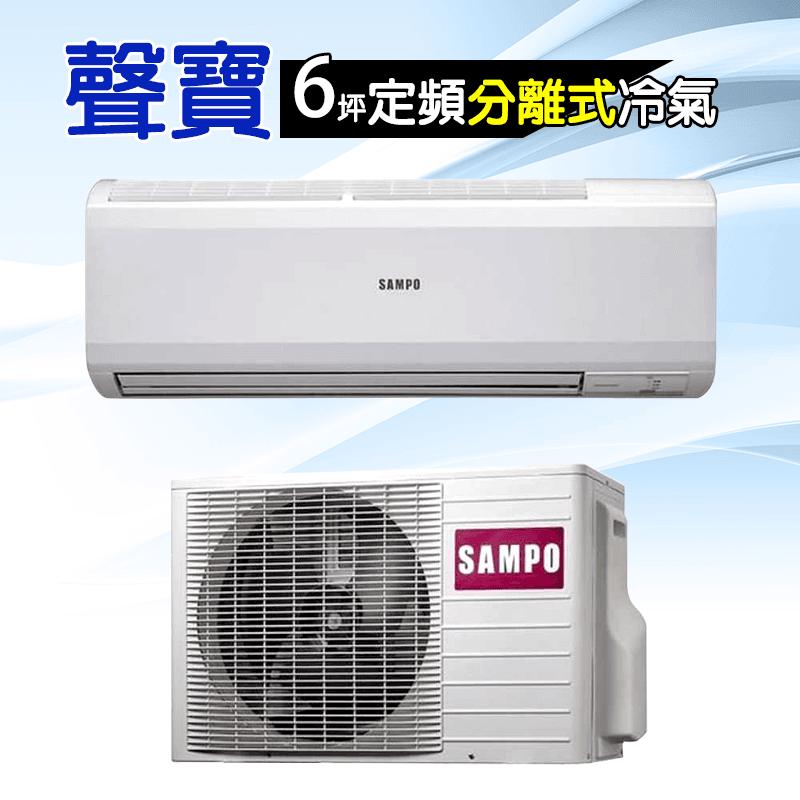 聲寶6坪定頻分離式冷氣AU-PC28/AM-PC28,限時7.4折,請把握機會搶購!