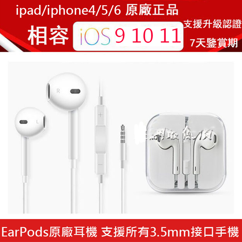 Apple原廠EarPods耳機,限時破盤再打82折!