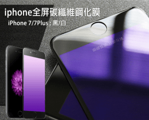 iphone全屏碳纖維鋼化膜,限時2.4折,今日結帳再享加碼折扣
