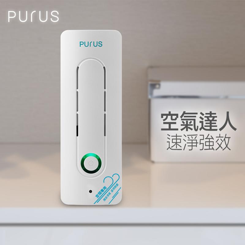 PURUS智慧空氣清淨機(PU110),限時破盤再打82折!