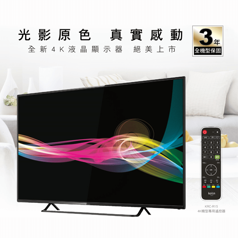 Kolin歌林65吋4K聯網液晶電視KLT-65EU01,限時8.1折,請把握機會搶購!