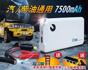 強效級救車啟動行動電源,限時6.7折,今日結帳再享加碼折扣