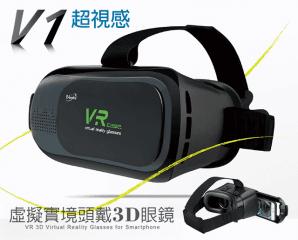 升級虛擬實境VR頭戴眼鏡,限時4.4折,今日結帳再享加碼折扣